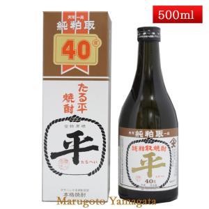 父の日 ギフト プレゼント 極上 たるへい 40度 500ml 純粕取本格焼酎 山形県 樽平酒造|yamagatamaru