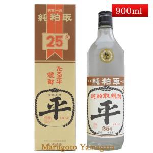 父の日 ギフト プレゼント 極上 たるへい 25度 900ml 純粕取本格焼酎 山形県 樽平酒造|yamagatamaru