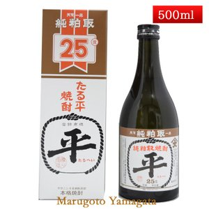 父の日 ギフト プレゼント 極上 たるへい 25度 500ml 純粕取本格焼酎 山形県 樽平酒造|yamagatamaru