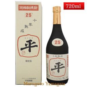 父の日 ギフト プレゼント 十年熟成 たるへい 25度 720ml 純粕取本格焼酎 山形県 樽平酒造|yamagatamaru