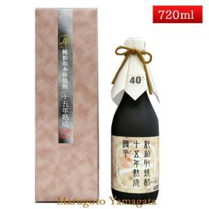 父の日 ギフト プレゼント 十五年 熟成たるへい 40度 720ml 純粕取本格焼酎 山形県 樽平酒造|yamagatamaru