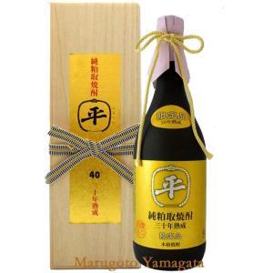 父の日 ギフト プレゼント 三十年熟成 たるへい 40度 720ml 純粕取本格焼酎 山形県 樽平酒造|yamagatamaru