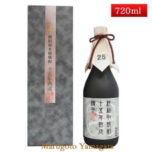 父の日 ギフト プレゼント 十五年熟成 たるへい 25度 720ml 純粕取本格焼酎 山形県 樽平酒造|yamagatamaru