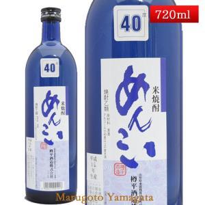 父の日 ギフト プレゼント 米焼酎 めんこい 40度 720ml 山形県 樽平酒造|yamagatamaru