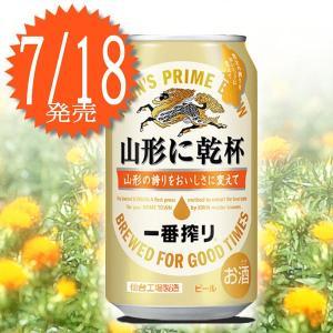 キリン 一番搾り 山形に乾杯 350mlx24本(6缶×4)【2箱まで同梱可】|yamagatamaru