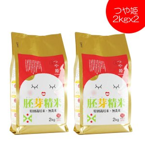 無洗米 つや姫 胚芽精米 2kg x2 送料無料 山形県産 特別栽培米|yamagatamaru
