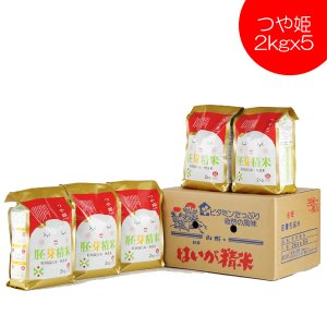 無洗米 つや姫 胚芽精米 2kg x5 送料無料 山形県産 特別栽培米|yamagatamaru