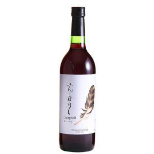 赤ワイン 山形荒しぼり 赤720ml 浜田 シャトーモンサン 沖正宗 山形|yamagatamaru
