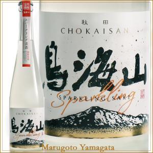父の日 ギフト プレゼント 天寿 スパークリング 鳥海山 500ml 発泡 日本酒|yamagatamaru