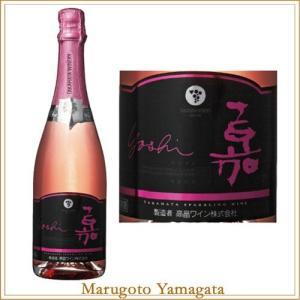 高畠ワイン 嘉-yoshi-スパークリング ロゼ ブリュット 750ml 高畠ワイナリー ワイン|yamagatamaru