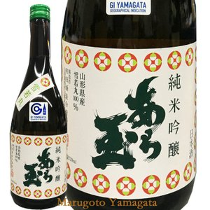 日本酒 あら玉 純米吟醸 雪若丸 720ml 山形 和田酒造|yamagatamaru