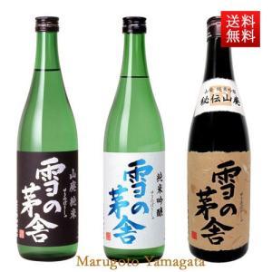父の日 ギフト プレゼント 雪の茅舎 日本酒 飲み比べセット 720ml x3本セット 送料無料|yamagatamaru