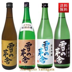父の日 ギフト プレゼント 雪の茅舎 日本酒 飲み比べセット 720ml x4本セット 送料無料|yamagatamaru