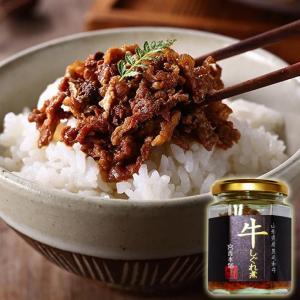 タスクフーズ 山形県産黒毛和牛 牛しぐれ煮 有馬山椒使用 90g 米沢市 みやさかや|yamagatamaru