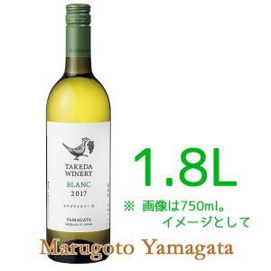 19年ニューリリース タケダワイナリー ブラン 白(辛口)1800ml 旧蔵王スターワインのリニューアル版 yamagatamaru