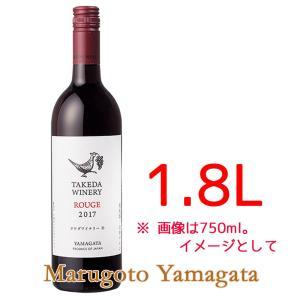 19年ニューリリース タケダワイナリー ルージュ 赤(辛口)1800ml 旧蔵王スターワインのリニューアル版 yamagatamaru