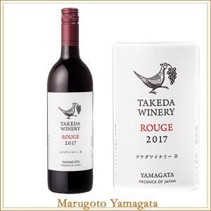 タケダワイナリー ルージュ 赤(辛口)750ml 旧蔵王スターワインのリニューアル版 yamagatamaru