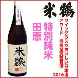 米鶴 特別純米 田恵 720ml 山形の日本酒
