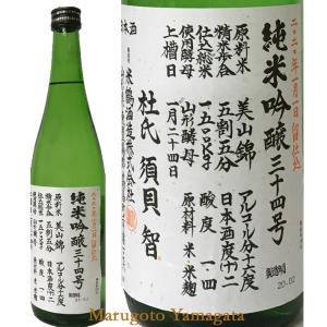 米鶴 吟醸34号仕込み 720ml 化粧箱なし  日本酒 山形 地酒|yamagatamaru