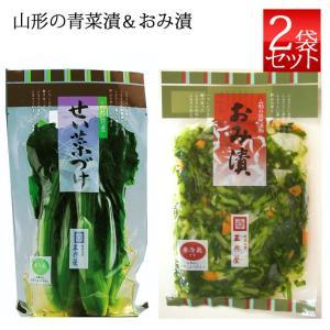 三奥屋 青菜漬 と おみ漬 250g x2袋ずつ セット 山形の漬物 クール便 yamagatamaru