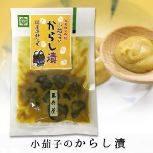 小茄子のからし漬 100g 三奥屋 山形の漬物 ネコポスOK yamagatamaru