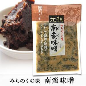 南蛮味噌 みちのくの味 90g 三奥屋 山形の漬物 ネコポスOK yamagatamaru