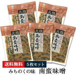 南蛮味噌 みちのくの味 5つセット 90g 三奥屋 山形の漬物 ネコポス 送料無料 yamagatamaru