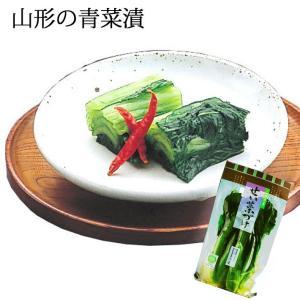 三奥屋 青菜漬 250g 山形の漬物 クール便 yamagatamaru