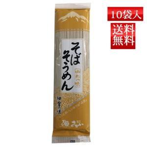 父の日 ギフト プレゼント そば 乾麺 麺匠 そばそうめん 200g x10袋入 送料無料 酒井製麺 昼ごはん 買い置き 非常食|yamagatamaru