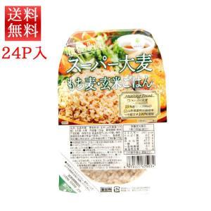 スーパー大麦 もち麦 玄米ごはん 150g x 24パック 送料無料 山形県産つや姫使用 城北麺工|yamagatamaru