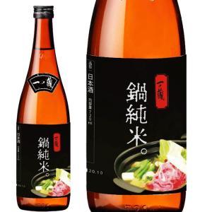一ノ蔵 鍋純米 720ml 宮城 日本酒 地酒|yamagatamaru