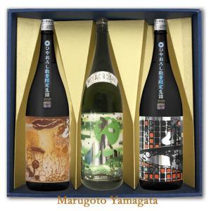 日本酒 飲み比べセット 大山 特別純米酒 ひやおろし 720ml 3本 送料無料【化粧箱入】|yamagatamaru