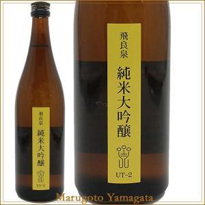 飛良泉本舗 飛良泉 純米大吟醸 UT-2 720ml|yamagatamaru
