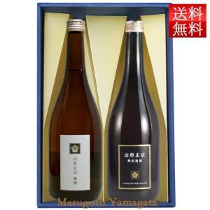 父の日 ギフト プレゼント 梅酒 飲み比べセット 山形正宗 梅酒 と 熟成梅酒 720ml 2本セット 化粧箱入 yamagatamaru