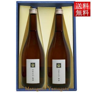 父の日 ギフト プレゼント 梅酒 ギフトセット 山形正宗 梅酒 720ml 2本セット 化粧箱入 yamagatamaru