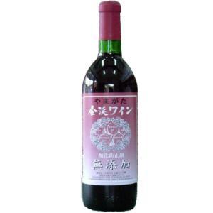 金渓ワイン 無添加 赤 720ml 南陽市 佐藤ぶどう酒 グランメゾン東京|yamagatamaru