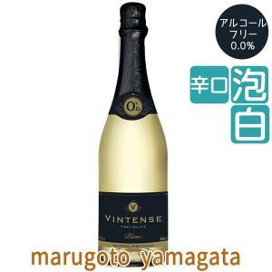 ノンアルコールなのにまるでワイン ヴィンティス スパークリング ブラン 750ml おうち時間 ステイホーム 家ワイン 外出自粛 zoom飲み会|yamagatamaru