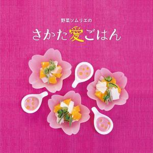 父の日 ギフト プレゼント 野菜ソムリエの「さかた愛ごはん」 鐙谷貴子|yamagatamaru