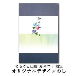 父の日 ギフト プレゼント ホワイトデー のし お洒落で丁寧なギフトに!まるごと山形オリジナル熨斗! yamagatamaru