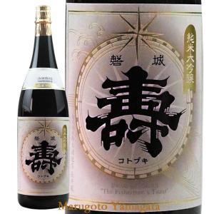 磐城寿 純米大吟醸 山田錦 1800ml 山形の地酒|yamagatamaru