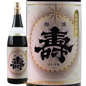 磐城寿 山廃純米大吟醸 雄町 1800ml 山形の地酒|yamagatamaru