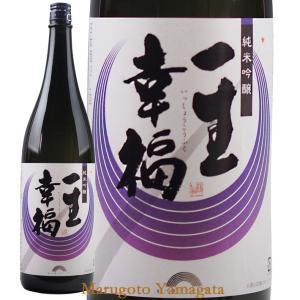 純米吟醸 一生幸福 1800ml 山形の地酒 鈴木酒造 磐城寿|yamagatamaru