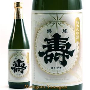 純米大吟醸 雪女神 1800ml 山形の地酒 鈴木酒造 磐城寿|yamagatamaru