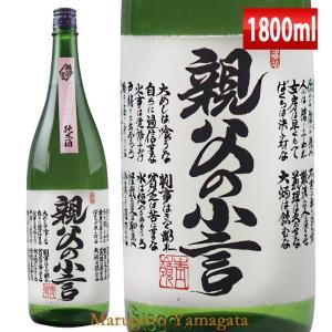 磐城寿 親父の小言 純米酒 1800ml 山形 鈴木酒造 長井蔵 プレゼント|yamagatamaru