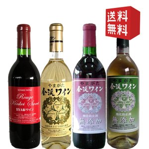 金渓ワイン 720mlx4本セット 送料無料 南陽市 佐藤ぶどう酒 グランメゾン東京|yamagatamaru