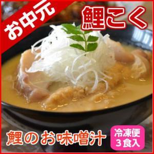 父の日 ギフト プレゼント 鯉の味噌汁 こいこく3食入り 米沢鯉六十里 クール便 生産者直送のため他の商品と同梱不可|yamagatamaru