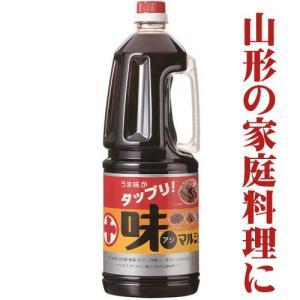 味マルジュウ 1800ml 芋煮用皮むき里芋と同梱できるのは当店だけ! 山形の醤油|yamagatamaru