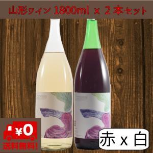 酒井ワイナリー まぜこぜ赤中辛口x白中辛口 1800mlx2本セット|yamagatamaru