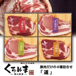 味噌漬け お肉の味噌漬けセット 道 4種詰め合わせ 豚肉だけ 冷凍便 肉のくろぬま 黒沼畜産 山形 ms003|yamagatamaru
