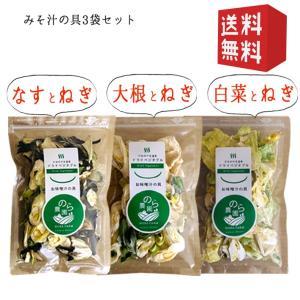 父の日 ギフト プレゼント 国産 ミックス ドライベジタブル 味噌汁の具 3種 30gx3袋入 ネコポス送料無料 みそ汁 保存食 時短|yamagatamaru
